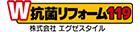 無添加宣言の家 produced by エグゼスタイル