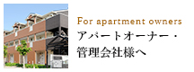 For apartment owners アパートオーナー・管理会社様へ