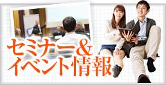 セミナー&イベント情報